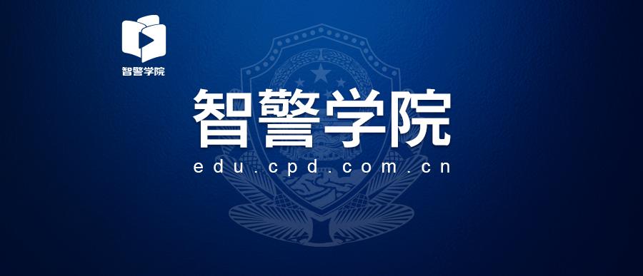 公安部2020年度考试录用公务员和参照公...